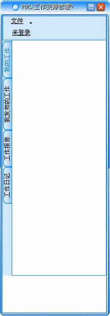 工作安排软件(客户端)下载