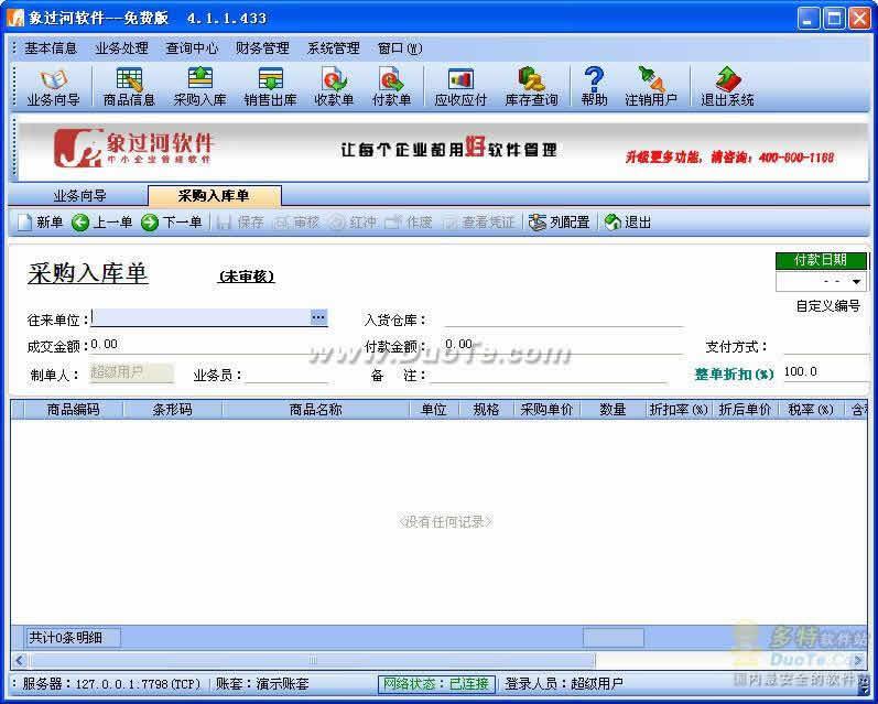 象过河采购管理软件下载