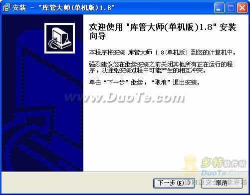 仓库管理软件(库管大师)下载