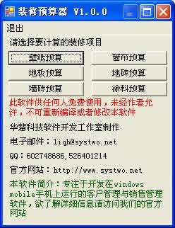 装修预算器 for Windows Mobile下载