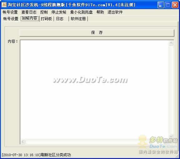 千鱼淘宝社区沙发机-9线程旗舰版下载