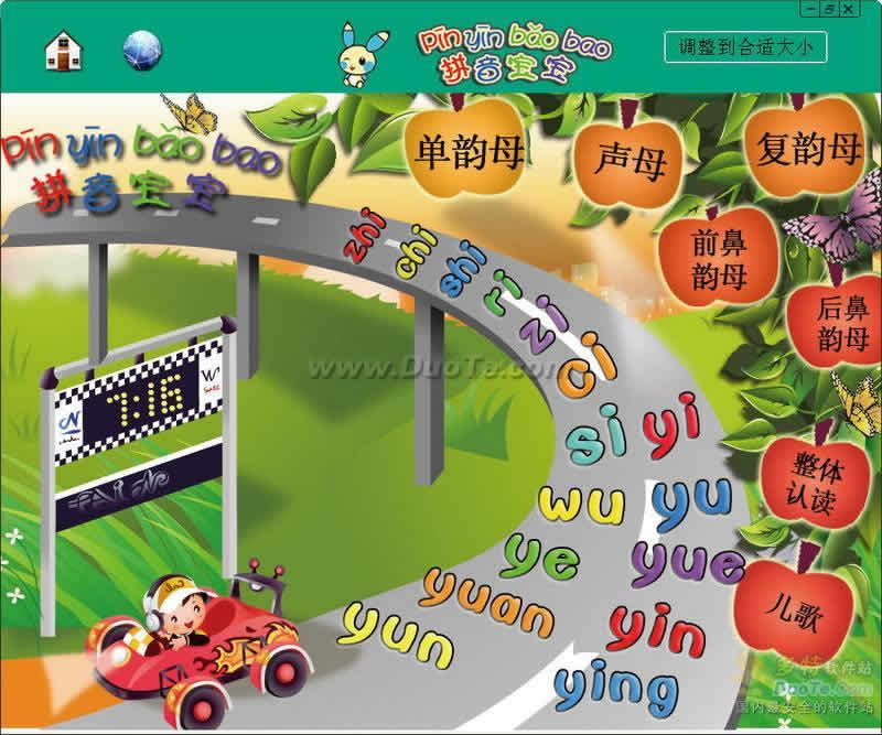 拼音宝宝(儿童快乐学习拼音软件)下载