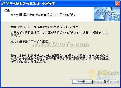 军涛电脑收发传真系统下载