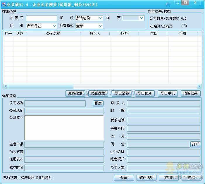 业务通企业名录软件下载