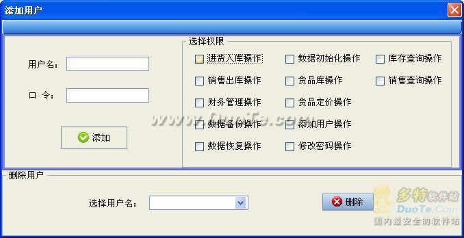 通用家具销售管理软件下载