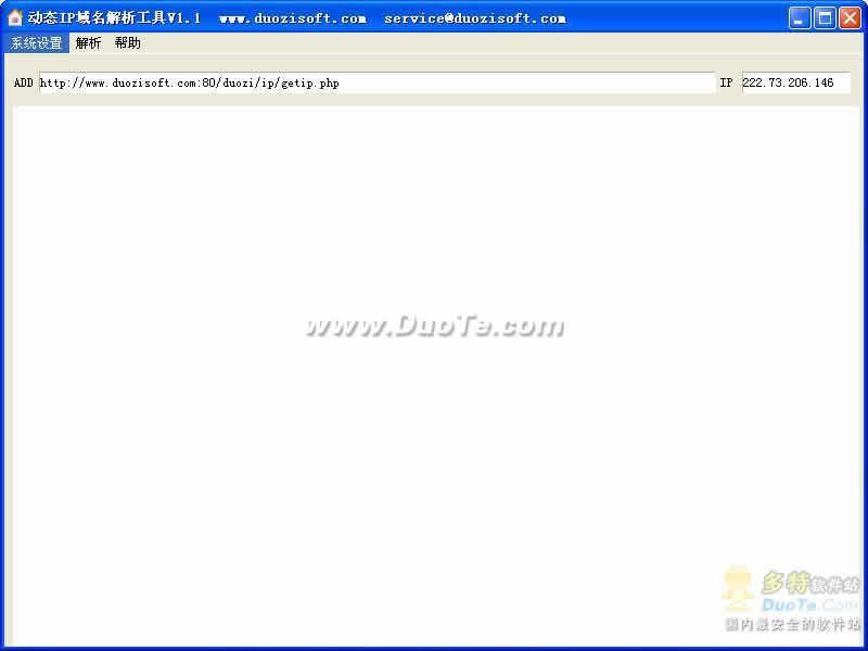动态IP域名解析工具下载