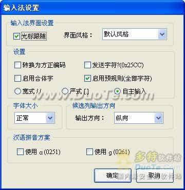 联想式国际音标输入法下载