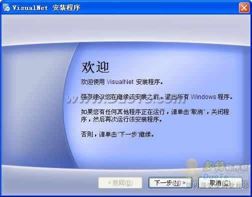 光缆管理软件(Visualnet)下载