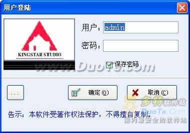荣代固定资产及低耗品管理系统下载