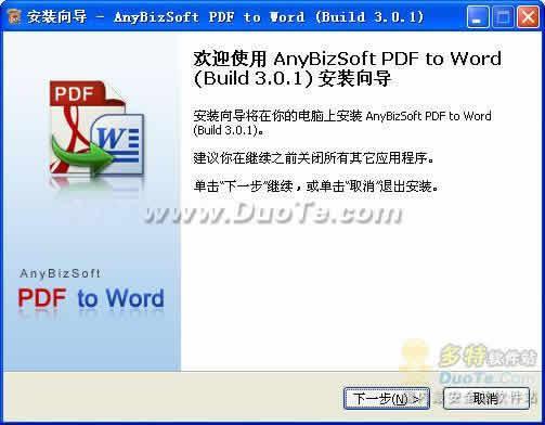 AnyBizSoft PDF to Word转换器下载