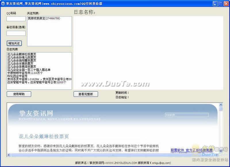 挚友资讯网QQ空间查看器下载