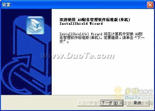 A9财务软件下载