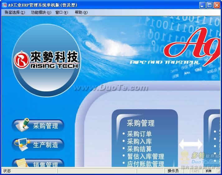 A9工业ERP管理软件下载