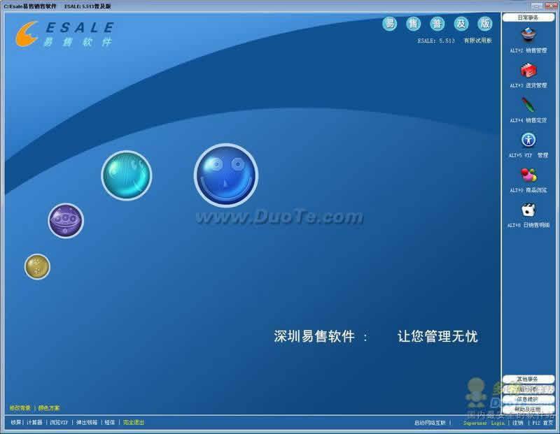 易售(Esale)收银管理软件下载