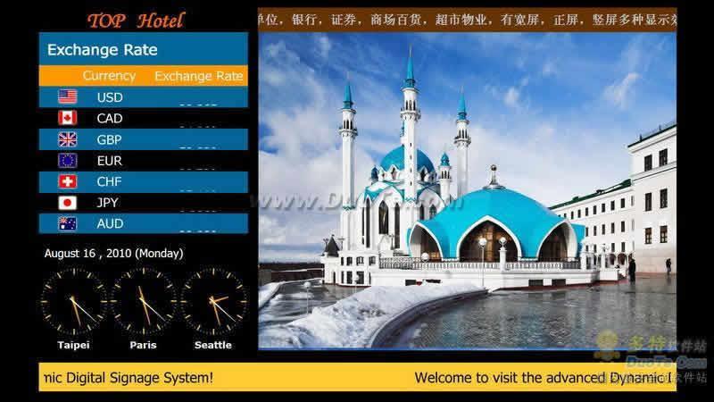 新程多媒体信息发布系统下载
