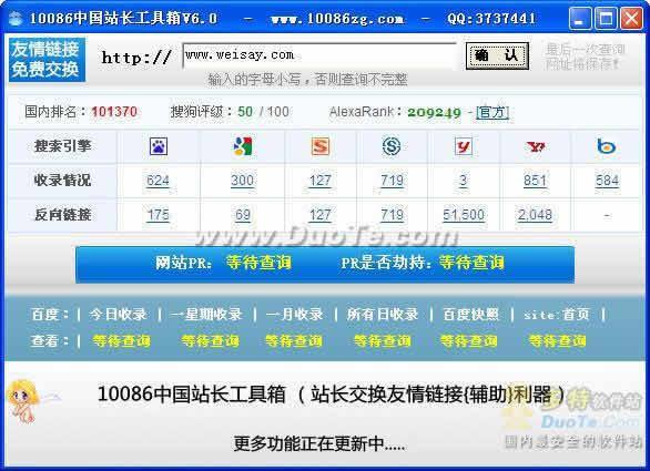 中国站长工具箱下载