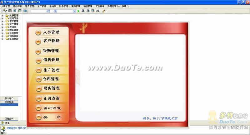 悦康ERP生产综合管理系统下载
