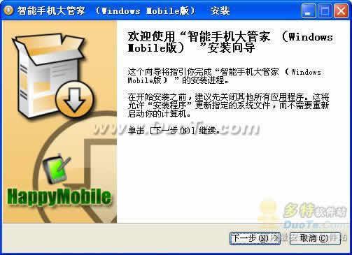智能手机大管家(Windows Mobile版)下载