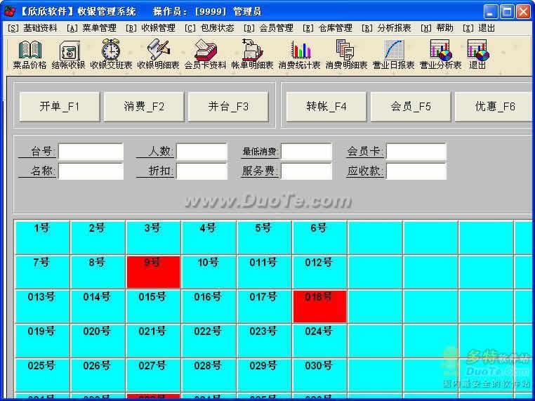 欣欣茶餐厅收银管理系统下载