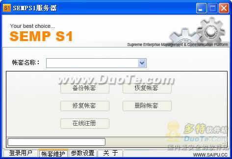 赛普进销存管理软件_赛普S1系列下载