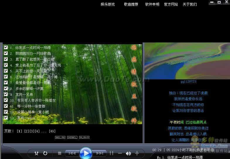 伤感情歌王软件2010下载