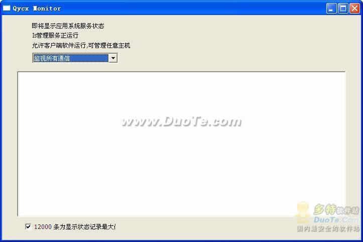 清扬即时通信与网络视频会议软件下载