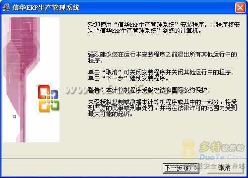 信华ERP生产管理软件 2011下载