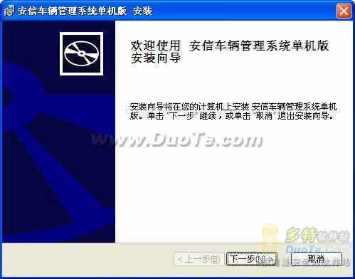 安信车辆管理系统下载