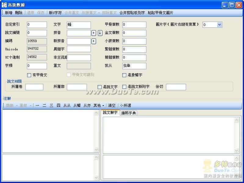 汉语字典下载