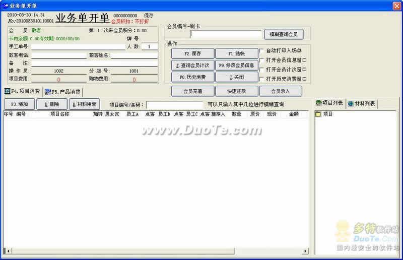 企管家会员卡消费系统下载