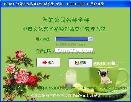 参赛作品登记管理系统下载