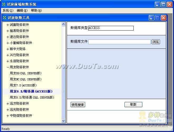 识途审计系统取数工具下载