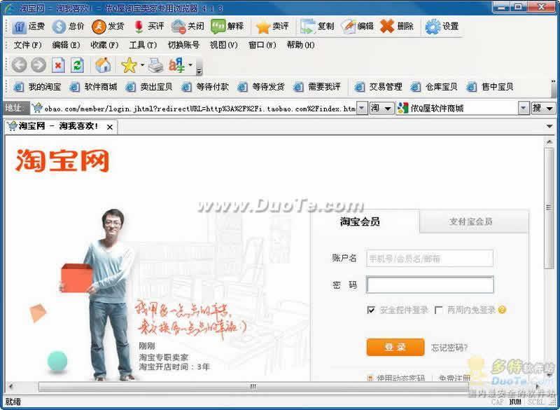 依Q屋淘宝卖家专用浏览器下载