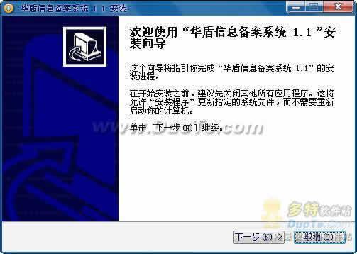 华盾信息备案管理系统下载
