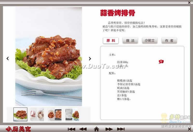 小厨美食菜谱 百吃不厌的排骨下载