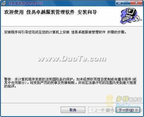 佳易卓越服装管理软件S-2000下载