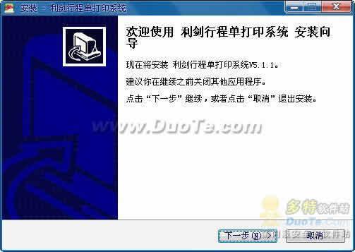 利剑行程单打印软件下载