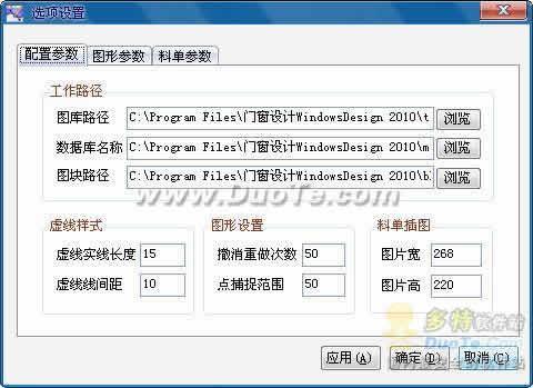 豪典门窗设计系统WindowsDesign下载