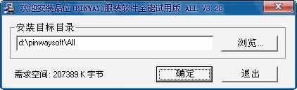 pinway服装鞋业连锁店软件下载
