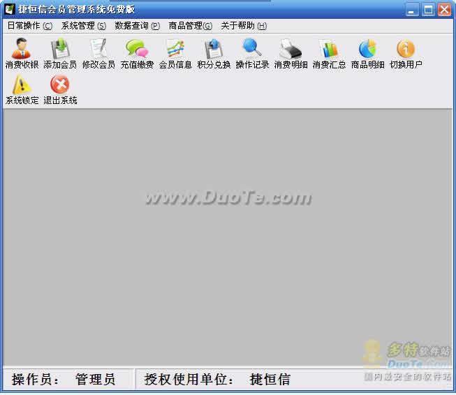 捷恒信免费会员管理系统下载