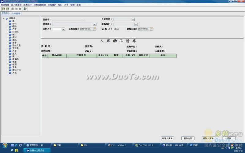 智腾办公用品管理系统下载