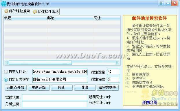优体邮件地址搜索软件下载