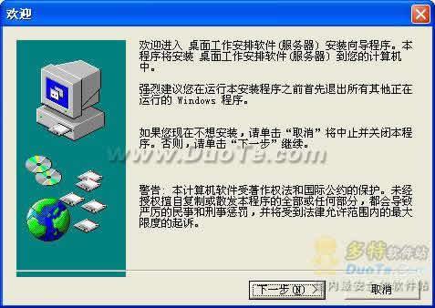 桌面工作安排软件下载