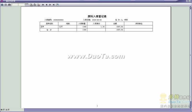 畜牧业养殖公司管理系统下载