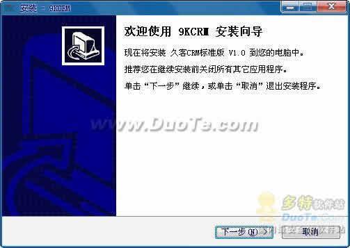 久客CRM销售管理软件下载