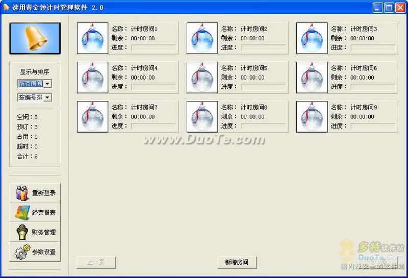 速用黄金钟计时管理软件下载