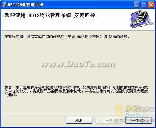 HB_PMS_华博物业管理软件下载