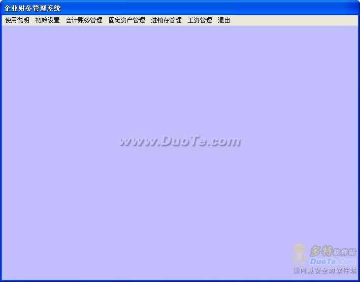 钱途施工企业会计软件下载
