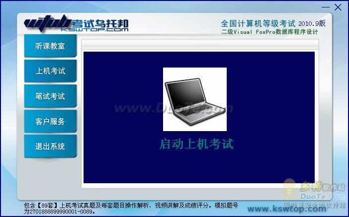 考试乌托邦二级VFP模拟考试(培训)系统下载