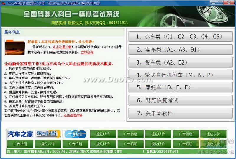 全国机动车驾驶人科目一考试模拟练习系统 2010下载